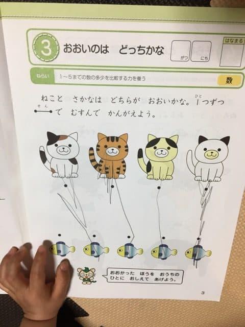 Z会幼児コース体験