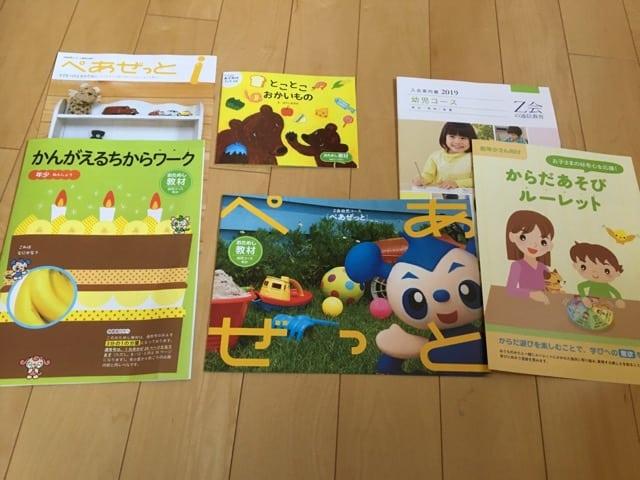Z会体験ブログ