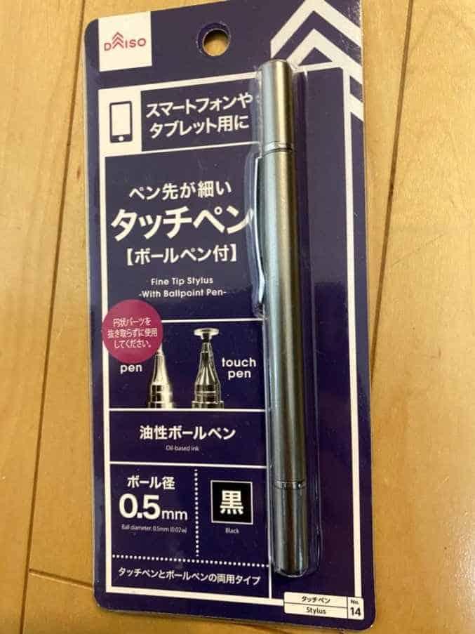 スマイルゼミのペンをダイソーで代用