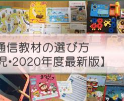 通信教材ランキング(幼児用)2020年度版