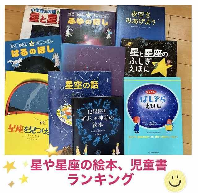 星や星座の絵本、児童書ランキング