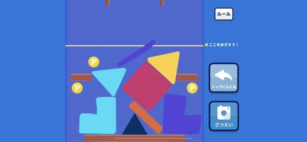 ワンダーボックストイ教材のアプリ連動コンテンツ