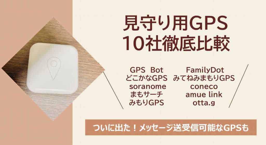 子供用GPSおすすめ比較