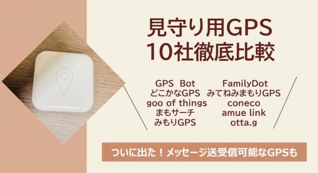 子供用GPSアプリおすすめ比較