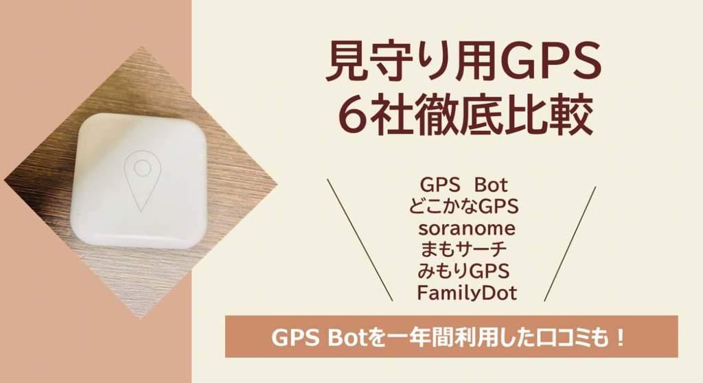子供用GPS6社徹底比較
