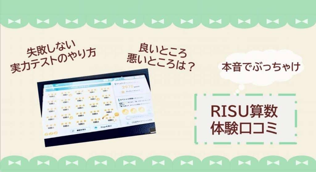 RISU算数(リス算数)体験を口コミ!良し悪しをブログにぶっちゃけ!