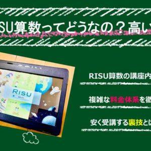 RISU算数ってどう?高い?