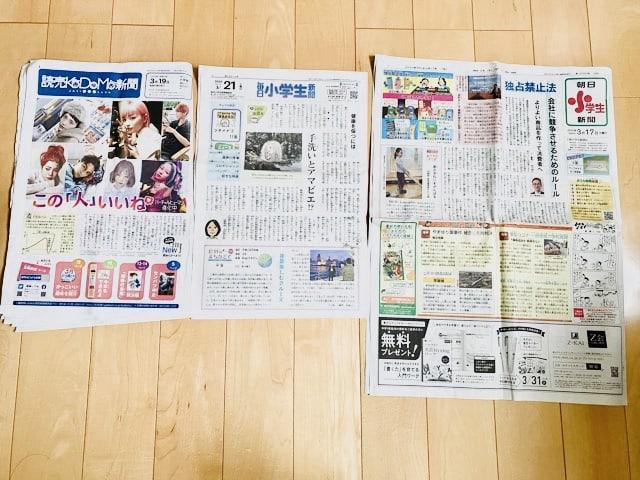 子供用新聞大きさ