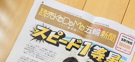 読売KODOMO新聞別紙