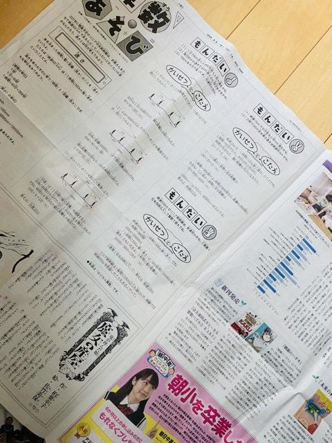 朝日小学生新聞中身