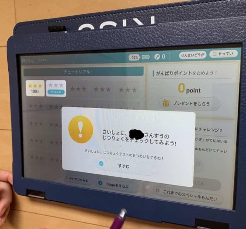 RISU算数実力テスト