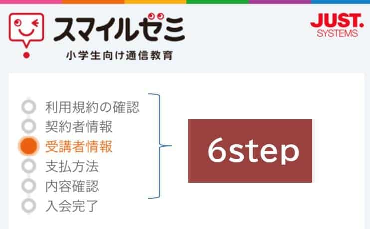 スマイルゼミ入会のキャンペーンコード入力方法1