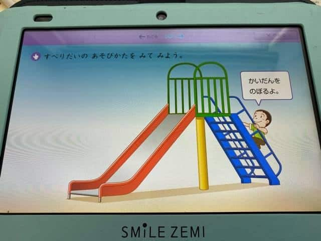 スマイルゼミ公園