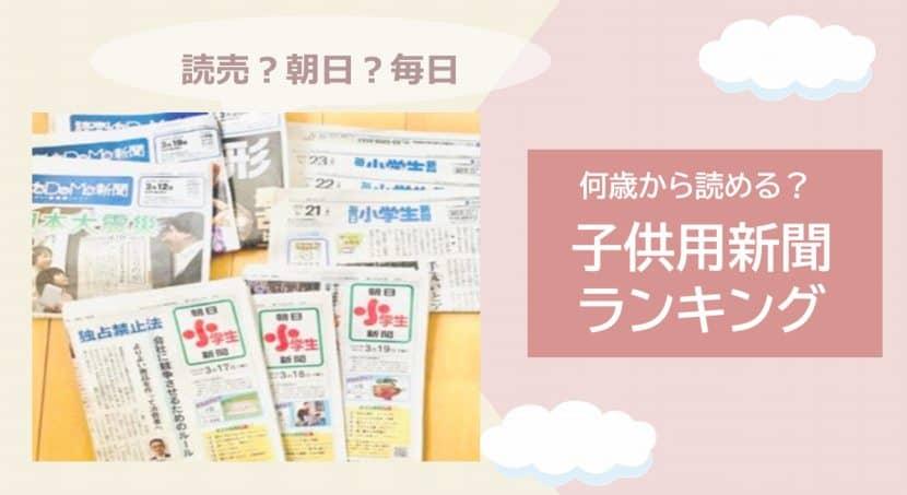 子供用新聞は何歳から?3社お試ししておすすめランキング!勧誘の有無も。