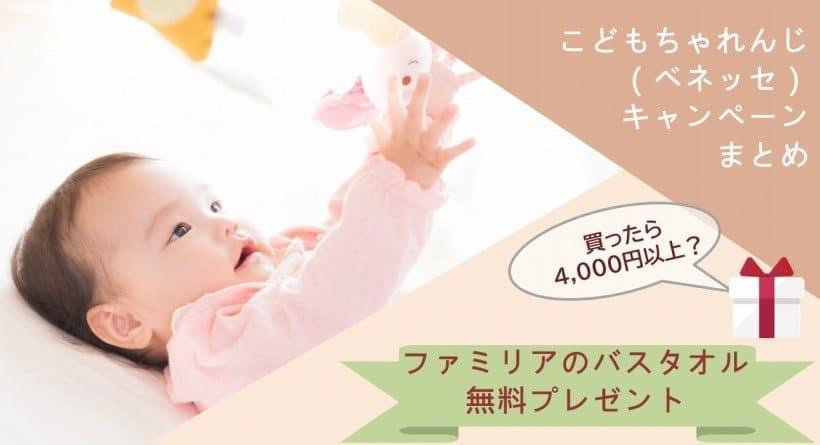 こどもちゃれんじキャンペーン!ファミリアバスタオルや児童書が無料!?