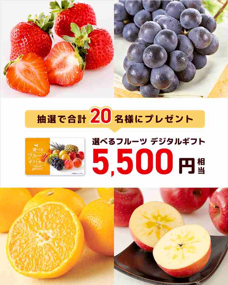 スマイルゼミキャンペーンのフルーツ
