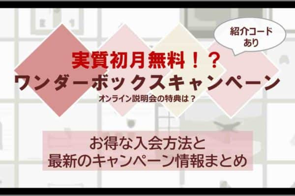キャンペーンコード紹介コード|ワンダーボックスオンライン説明会の特典とは!?