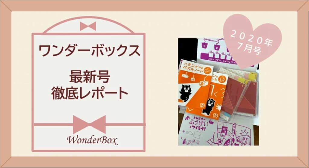 【2020年7月レポートブログ】ワンダーボックスの最新号を徹底解説!