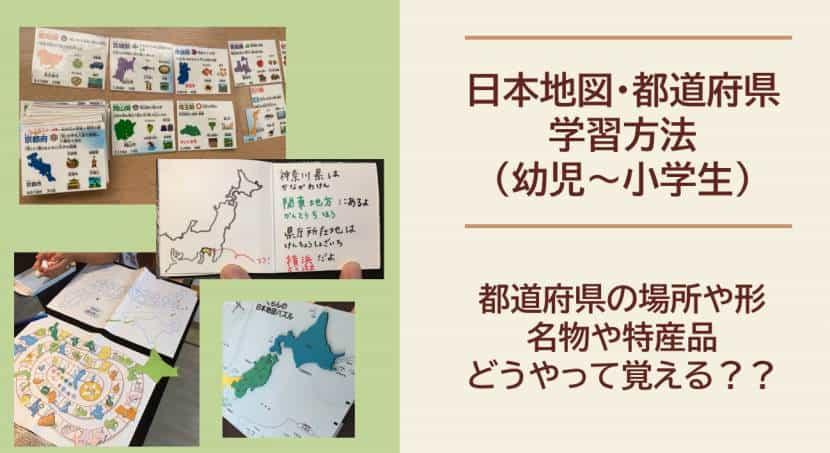 日本地図・都道府県特産物学習