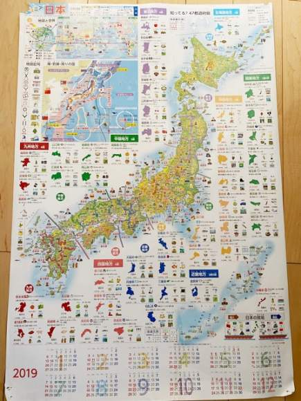 ぶよお堂日本地図カレンダー
