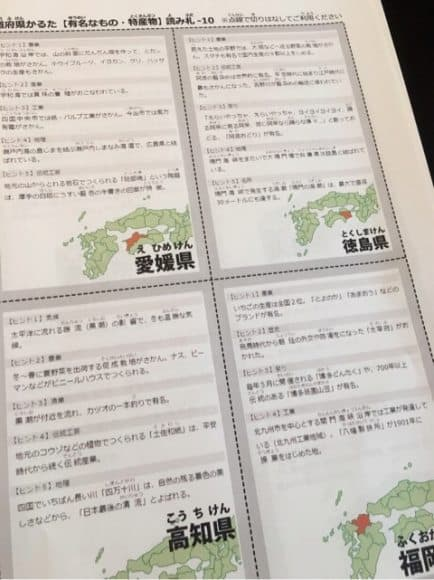 都道府県かるた読み札