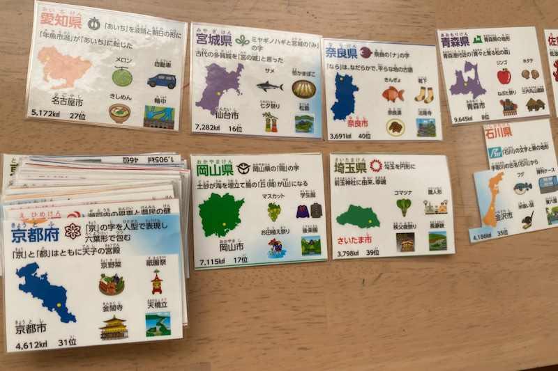 都道府県カード