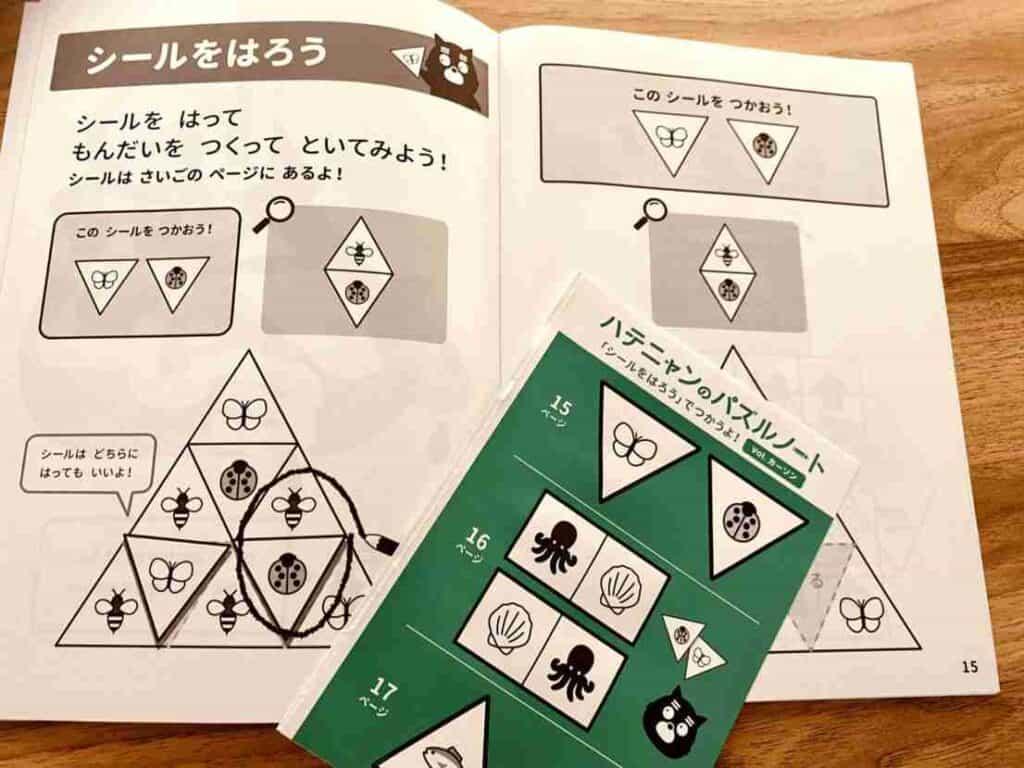 8月ワンダーボックスはてにゃんのパズルノート作問