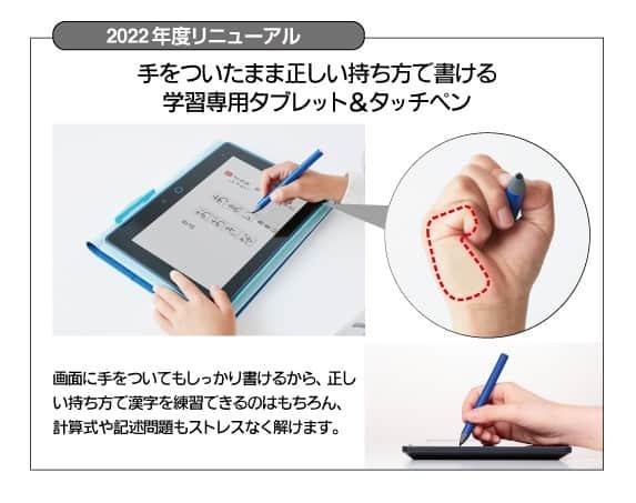 チャレンジタッチの新タブレット、手をついて書けるように