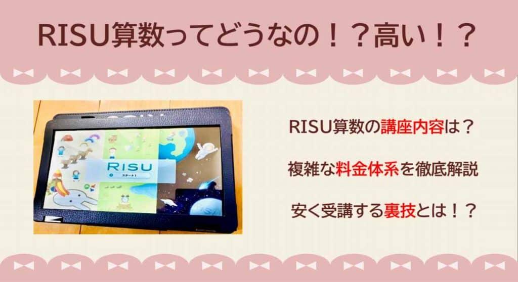 RISU算数ってどう?料金は高い?講座一覧は?