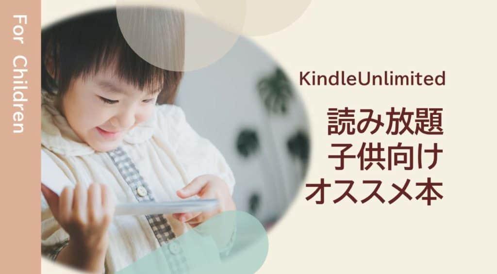 AmazonKindleUnlimited子供向けオススメ本