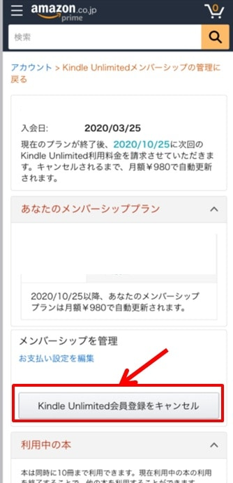 AmazonKindleUnlimited解約4