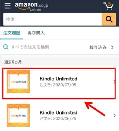 AmazonKindleUnlimited解約2