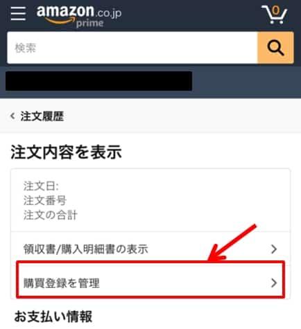 AmazonKindleUnlimited解約3