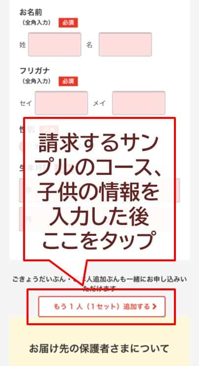 ポピーお試しStep3