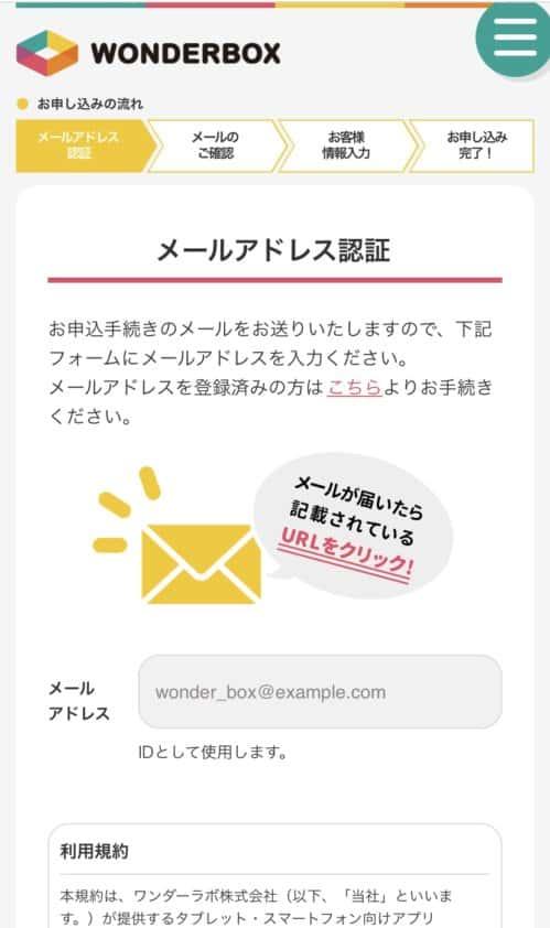 ワンダーボックスメールアドレス登録