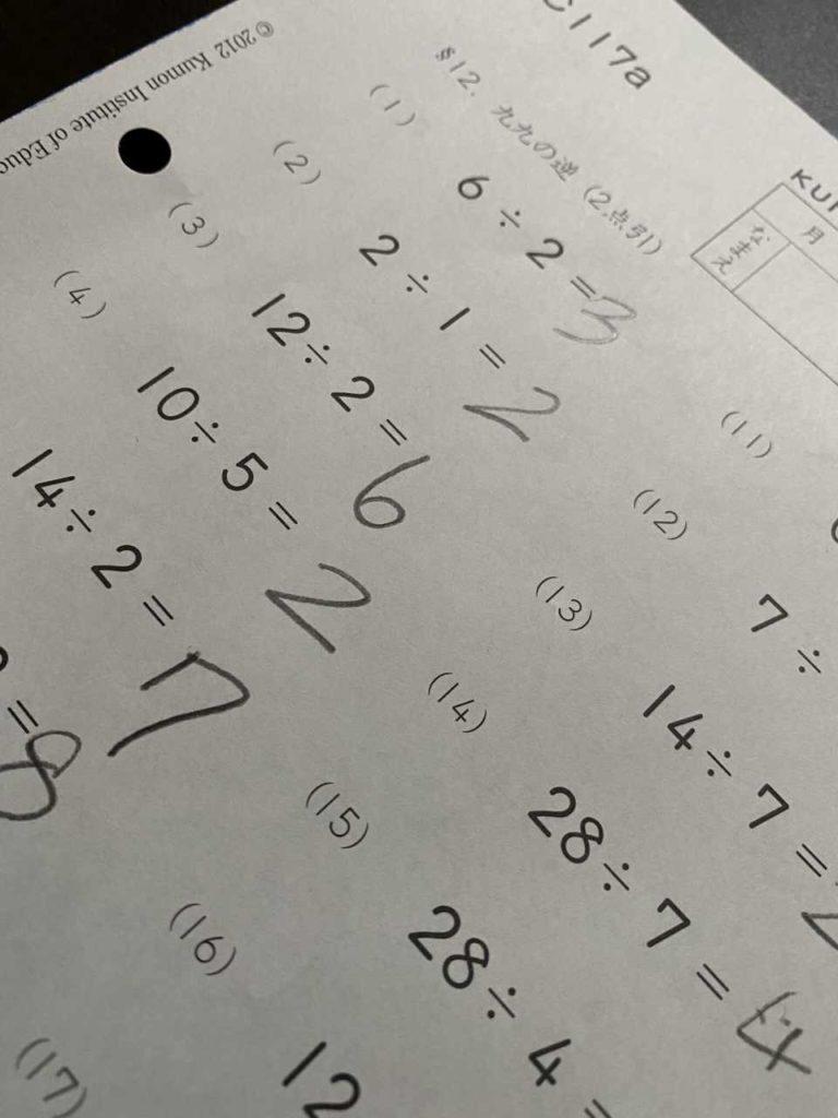 公文の計算