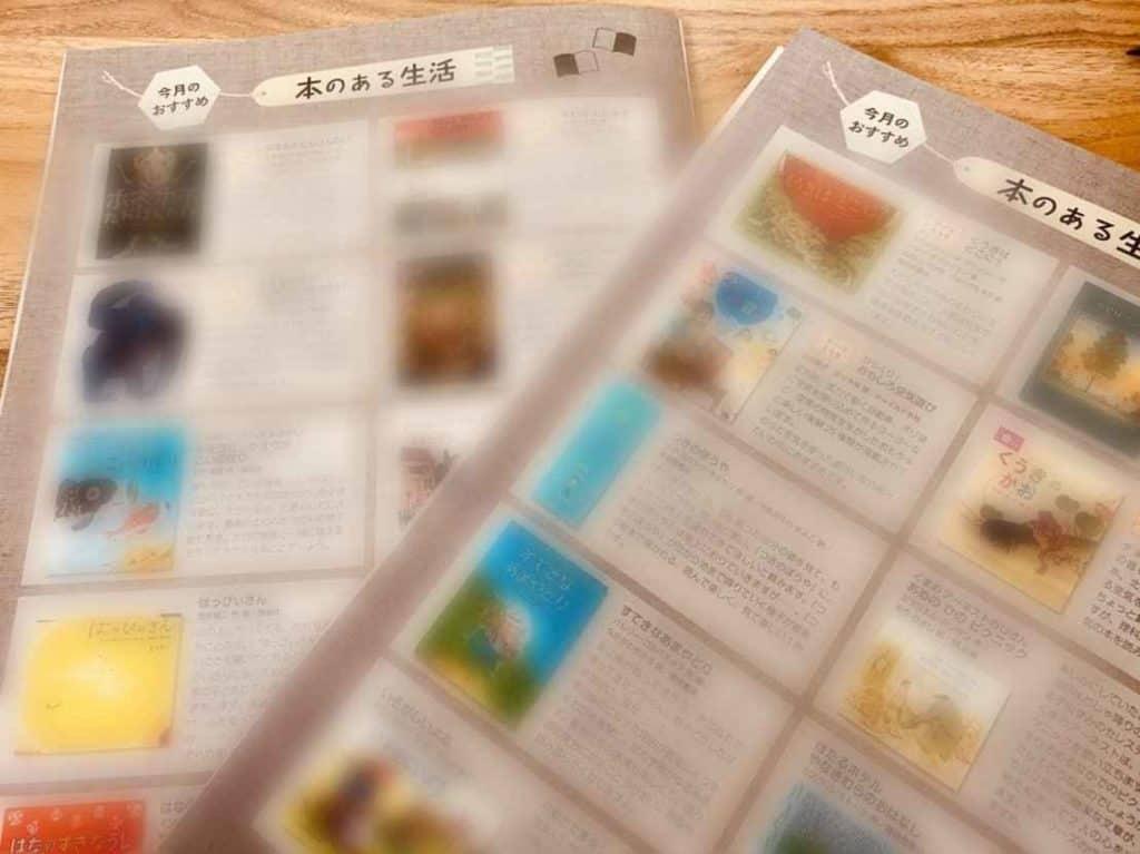 ぺアゼットの絵本紹介