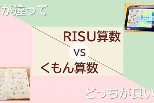 RISU算数と公文の比較