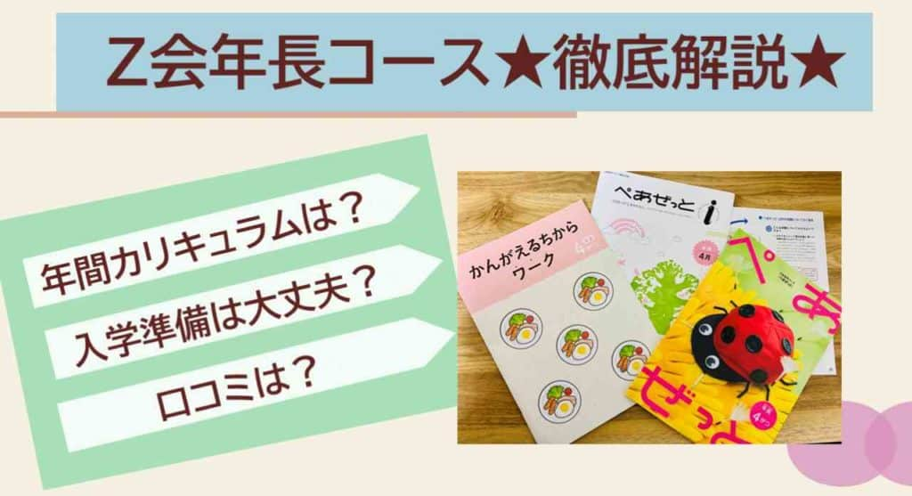 Z会年長コース・口コミ・年間カリキュラム