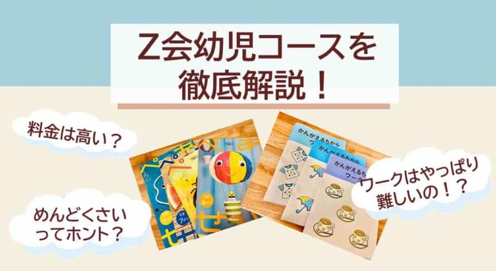 Z会幼児コースの口コミ