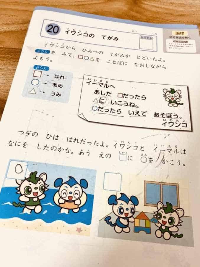 Z会幼児コースワーク論理