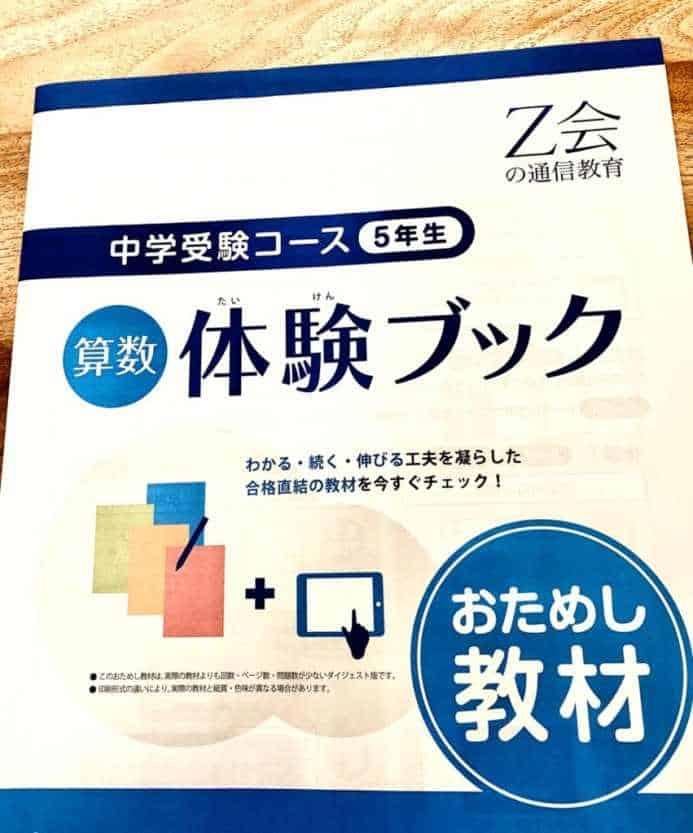 Z会中学受験コース体験ブック
