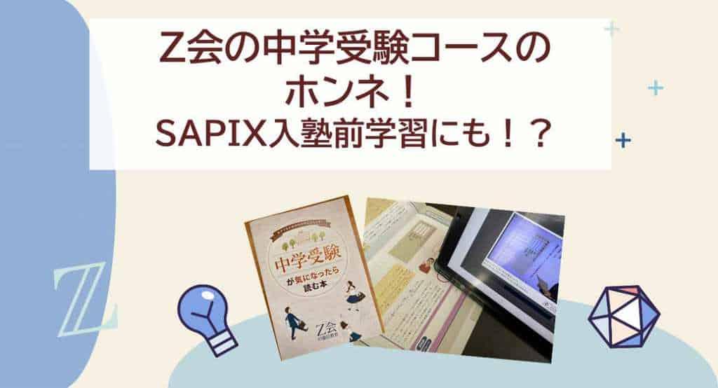 Z会中学受験コース口コミ