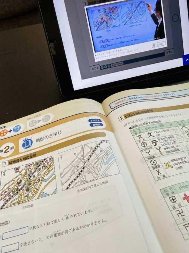 Z会中学受験コース社会