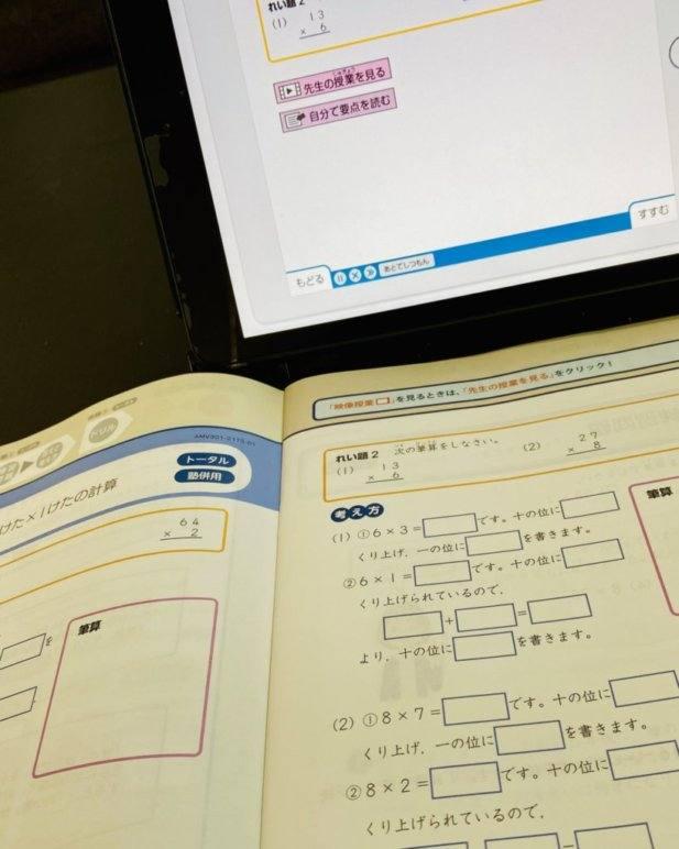 Z会中学受験コース算数