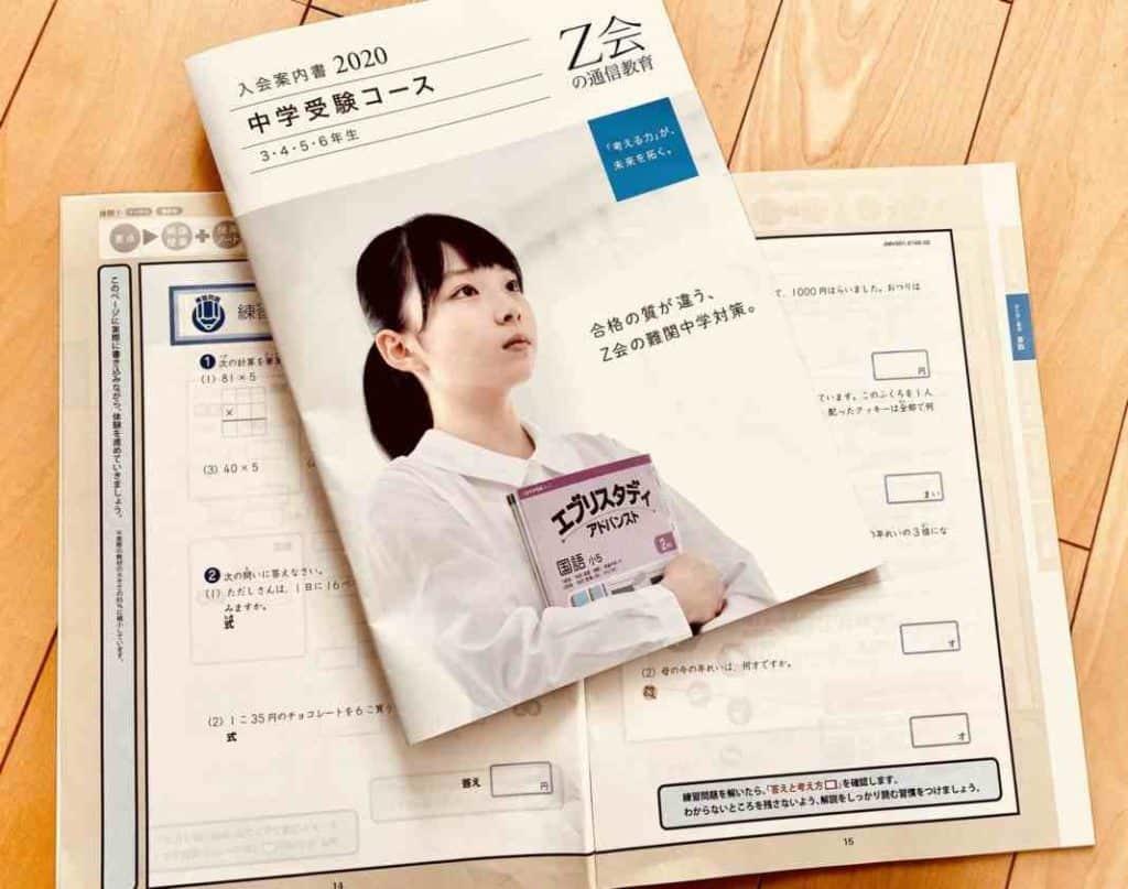 Z会中学受験コース資料