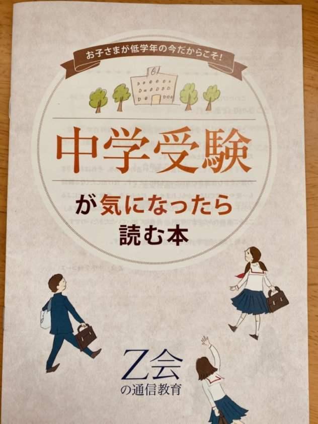 Z会中学受験資料請求