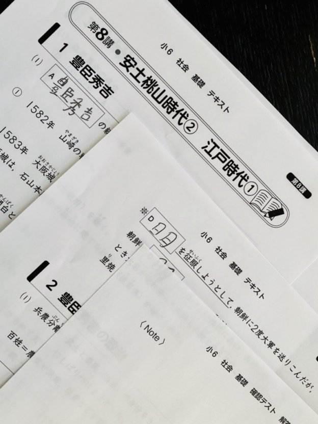 スタディサプリ中学受験社会