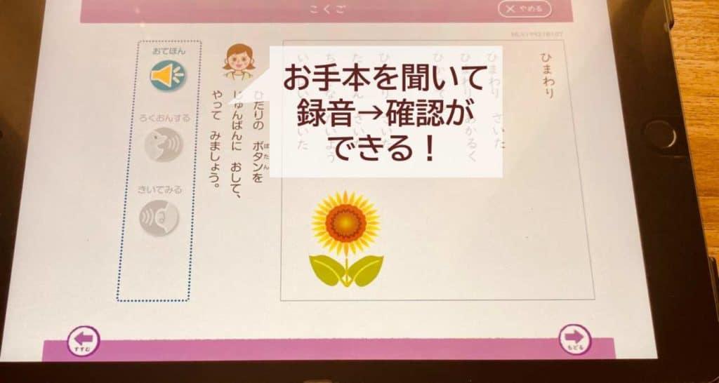 Z会小学生タブレットコース国語