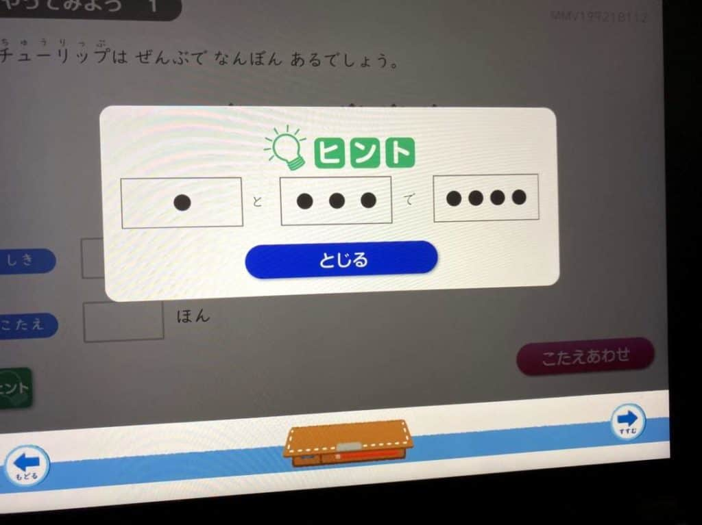 Z会タブレットコースヒント